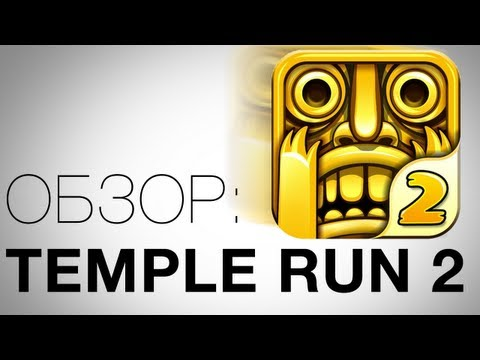 Temple Run 2 для Android
