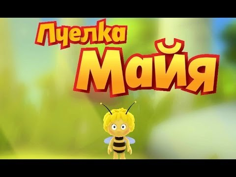 The Ant's Quest - Пчелка Майя на Android