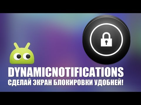 Приложение DynamicNotifications - Cделай экран блокировки удобней!