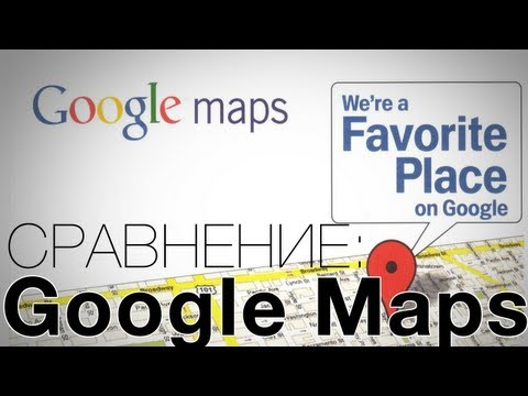 Google Maps. Android против iOS