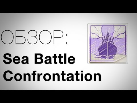 Sea Battle Confrontation для Android